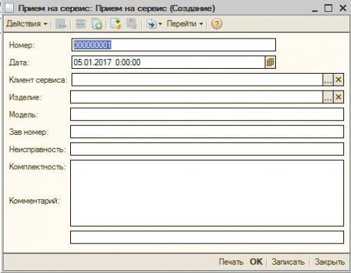Программа для сервисного центра.Пример акта